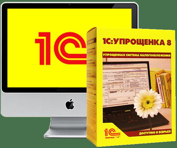 1s-uproshhenka