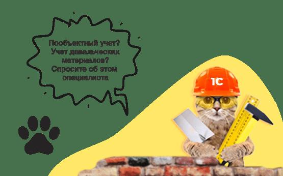 1С: Бухгалтерия Строительной Организации