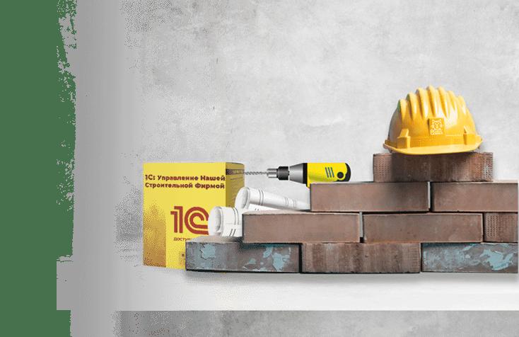 1С Управление Нашей строительной Фирмой