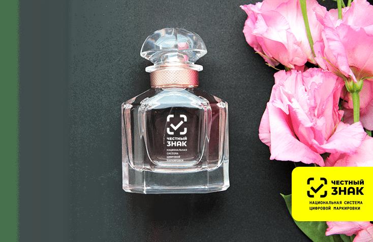 Услуги маркировки парфюма