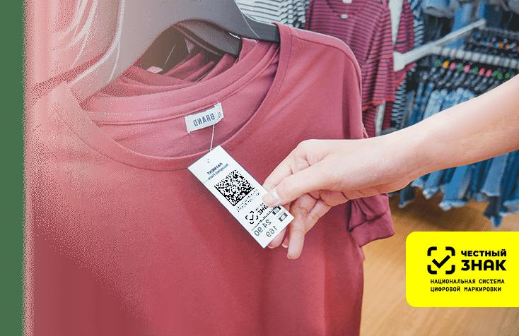 Услуги обязательной маркировки одежды