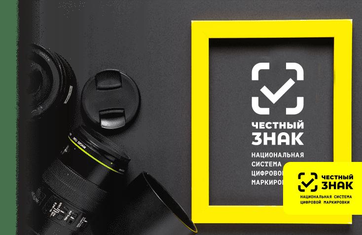 Услуги маркировки фототоваров