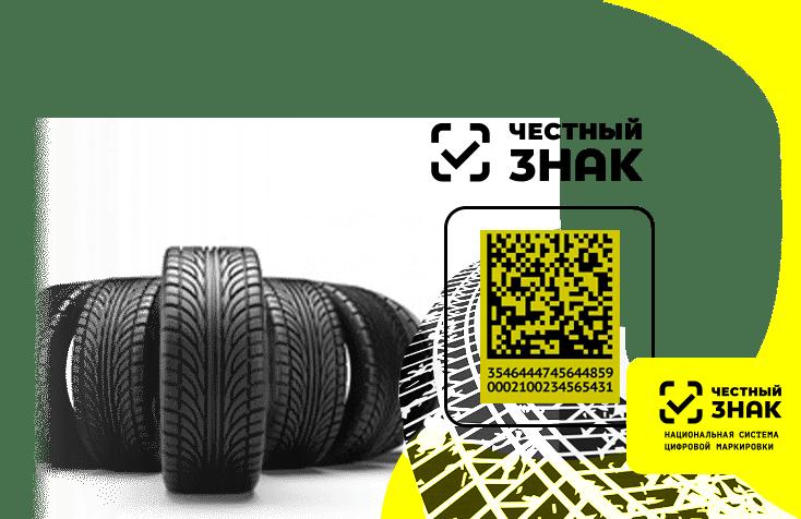 Услуги маркировки шин и автопокрышек